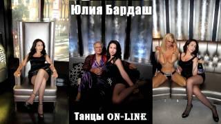 Юлия BARDASH_ Julia Bardash Танцы On Line Remix DJ FM MP3