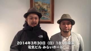 唄人羽コメント(20140120)
