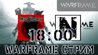 Warframe Стрим с ImbaShadow (Без доната)