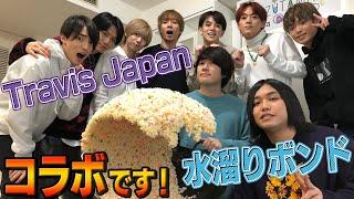 どうも、トラジャことTravis Japanです! 今回は、あの大人気YouTuberの水溜りボンドさんと念願叶ってコラボ(雫) 水溜りボンド ...