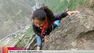 Дети одной из горных деревень Китая каждый день рискуют жизнью, чтобы добраться в школу.(Видеокадры из Китая активно обсуждают пользователи интернета во всем мире: дети одной из деревень на юго‑з..., 2016-05-30T10:07:55.000Z)
