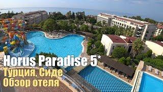 Horus Paradise Luxury Resort 5 Турция Сиде Обзор отеля