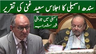 Saeed Ghani Speech in Sindh Assembly 23 January 2019 | Neo News
