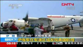 China TV:Surprise USS John Stennis Invaded Iran Military Exercise Area P.1