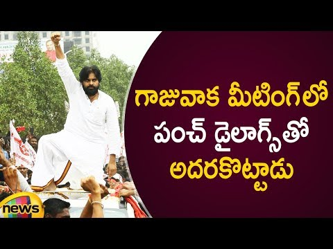 Pawan Kalyan Powerful Punch Dialogues At Gajuwaka | Pawan Kalyan Latest Speech | Janasena Updates