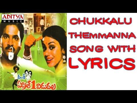 April 1 Vidudala Full SOngs With Lyrics - Chukkalu Themmanna Song - Rajendra Prasad, Shobana