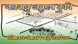 Climate Smart Agriculture in India | जलवायु अनुरूप कृषि  | Climate Resillience Adaptation