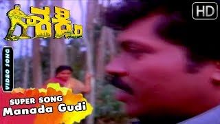 Manada Gudi Love Song | Shakthi Kannada Movie | Kannada Old Songs | Tiger Prabhakar, Ramya Krishna