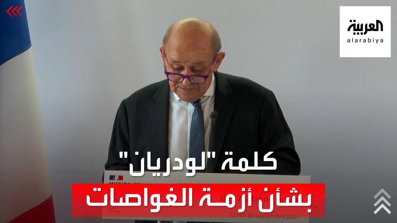 كلمة وزير الخارجية الفرنسي في ختام اجتماعه مع نظرائه الأوروبيين  - نشر قبل 3 ساعة