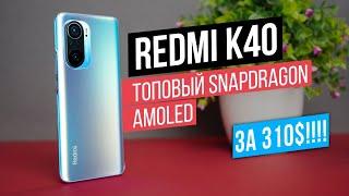 Redmi K40 - лучше уже не будет