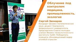 Облучение под контролем: медицина, промышленность, экология - Сергей Звонарев | КСТАТИ