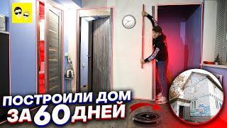 ПОСТРОИЛИ НАСТОЯЩИЙ 2-Х ЭТАЖНЫЙ ДОМ ЗА 60 ДНЕЙ ! ХЕЙТЕРЫ ОТСТАЛИ!!