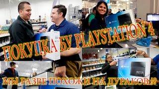 Покупка playstation 4 с рук (как не ошибиться)
