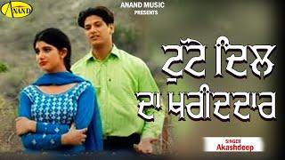 Akashdeep || Tutte Dil Da Khariddar || New Punjabi Song 2017|| Anand Music