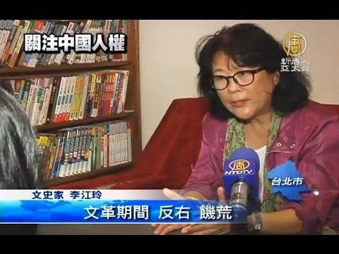 【中国热点真相最新新闻】文史家李江玲专访:中美合作怎能回避人权