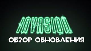 Мини-Обзор обновления TF2: INVASION