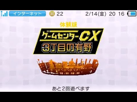 eshop jp demo game center cx 3 gameplay walkthrough. Black Bedroom Furniture Sets. Home Design Ideas