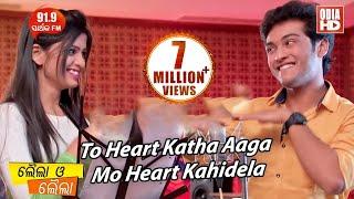 To Heart Katha Aaga Mo Heart Kahidela - Asima Panda & Humane Sagar With Swaraj & Sunmeera