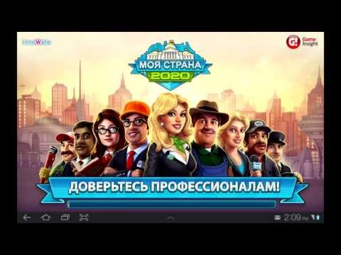 Моя Страна 2020 игра на Андроид и iOS