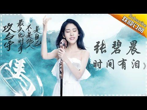 张碧晨《时间有泪》-《歌手2017》第7期 单曲纯享版The Singer【我是歌手官方频道】