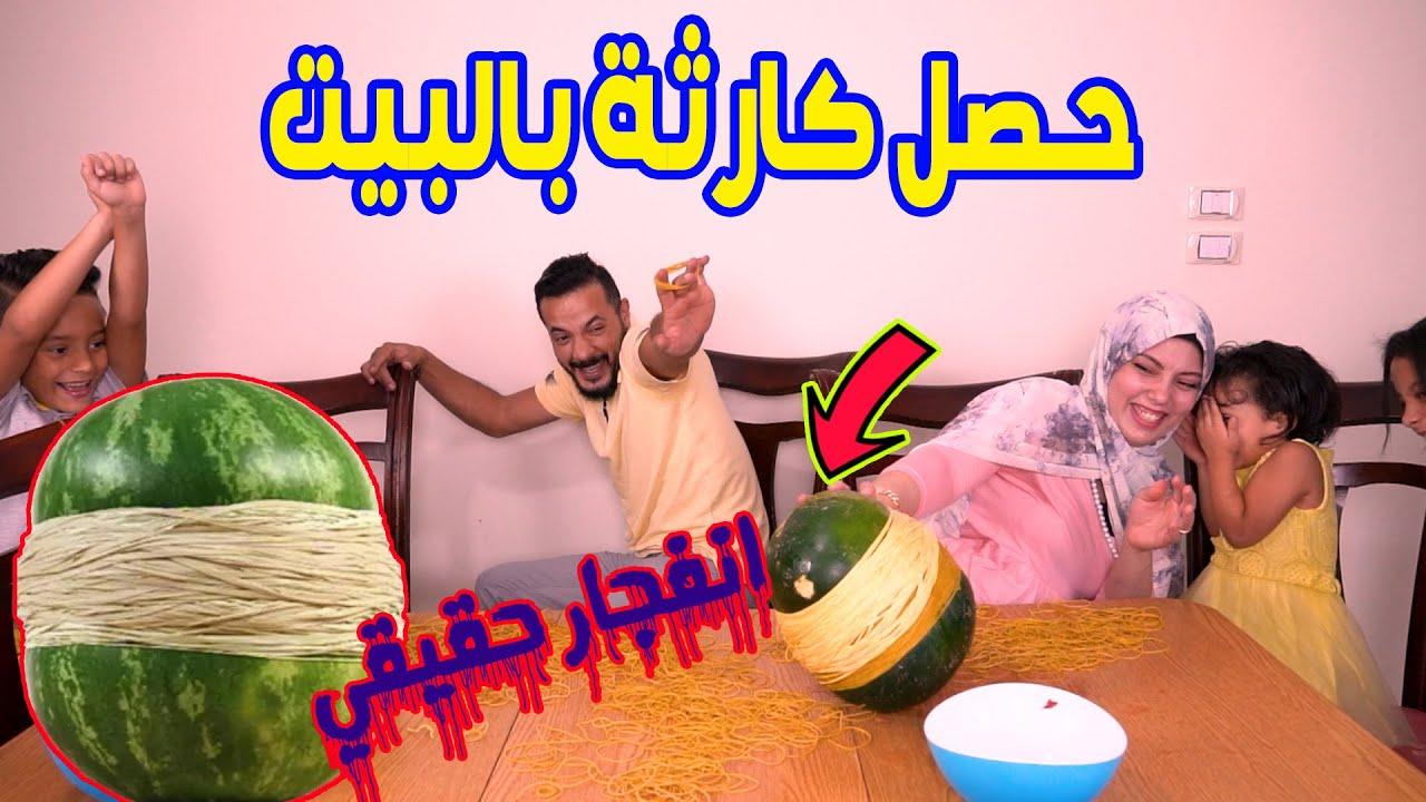 تحدي البطيخ و الأساتك المطاطية ( نهاية كارثية) !!