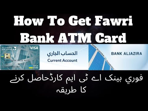 How To Get Fawri ATM Card Online | How To Apply Bank ATM Card Online