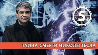 Тайна смерти Николы Тесла. Выпуск 5 (04.02.2019). НИИ РЕН ТВ.