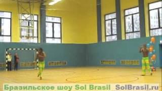 Капоэйра в фитнес-клубе, бразильское шоу Sol Brasil(Настоящая капоэйра от бразильцев! Справки: 8-926-210-25-08, Татьяна. Видео и фото на сайте: solbrasil.ru., 2010-11-20T16:38:35.000Z)