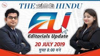 The Hindu Editorials Updates | 20 July 2019 | UPSC | Bank | SSC | Railway | 8:00 am