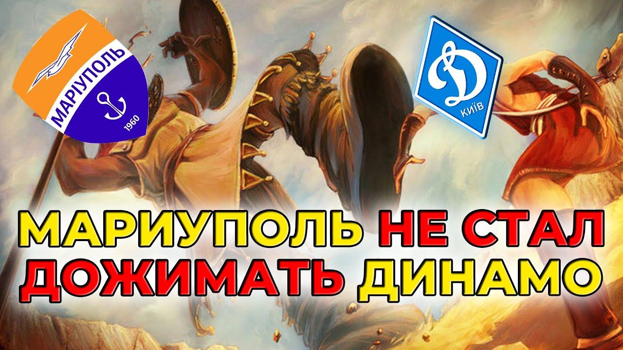О матче Динамо Киев 0-0 Мариуполь | Обзор новостей футбола Украины онлайн томоша килиш