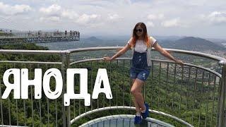 Янода Стеклянный мост Экскурсии на Хайнане