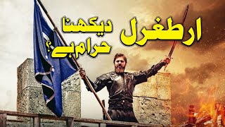 turkish drama Artughral Fatwa || Kia Artughra Dekhna Haram Hy || Islam Mein Drama Dekhna Kaisa hai