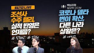 [퇴근길 라이브&백브리핑] 조선사 수주 랠리, …