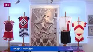 В Нижегородском выставочном комплексе открылась выставка «Мода-народу!»