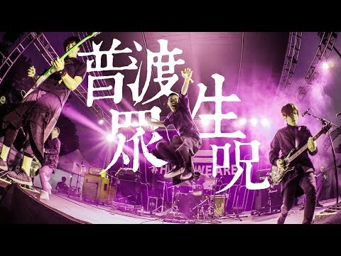 《普渡眾生咒》Official Lyric Video - YouTube