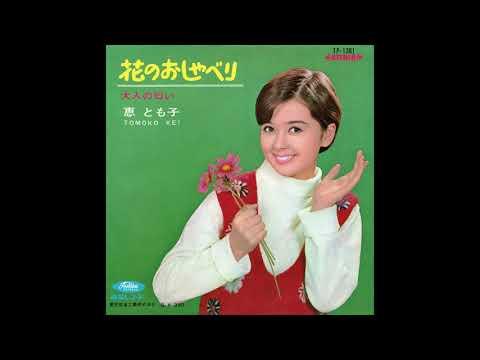 恵 とも子 「花のおしゃべり」 1967