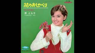 「花のおしゃべり」 (1967.1) 作詞 : 片桐和子 作曲 : 東海林修 編曲 ...