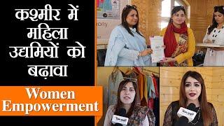 Kashmir Haat में Womens Entrepreneurship Exhibition में महिला उद्यमियों के उत्पादों की धूम