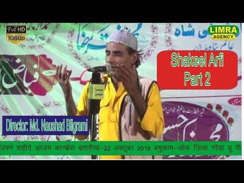 Shakeel Arfi Part 2, 22, October 2018 Baqar Purva Gonda HD India