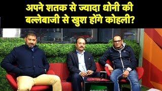 Ind vs Aus: क्या Virat को अपने शतक से ज्यादा खुशी Dhoni की पारी देखकर हुई? | Aaj Ka Agenda