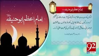 Quote: Imam Azam Abu Hanifa R.A - 01 April 2018 - 92NewsHDPlus