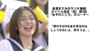 長澤まさみのラジオ番組「タイトル未定(仮)」第4回放送回から「女子の...