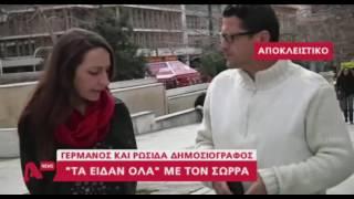 Финал истории Артемиса Сороса