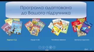Мультимедійний додаток до підручників з англійської мови ( 1-9 клас )