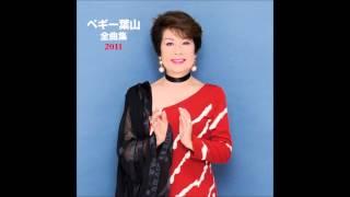 2016年6月20日 永六輔その新世界 午後のお客様 ペギー葉山さん.