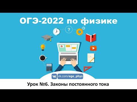 🔴 ОГЭ-2022 по физике. Урок №6. Законы постоянного тока
