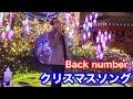【ひらかたパーク☆夜のイルミネーションで歌う】クリスマスソング - Back number【cover:レオ】