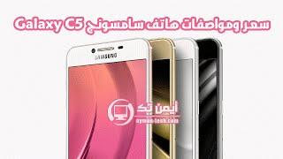 الحلقة 175: سعر ومواصفات هاتف سامسونج Galaxy C5