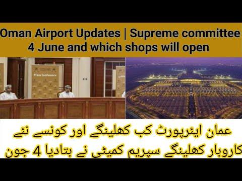 when Oman Airport will open Supreme committee Updates |  عمان ایئرپورٹ اپدیٹ سپریم کمیٹی کے اجلاس سے