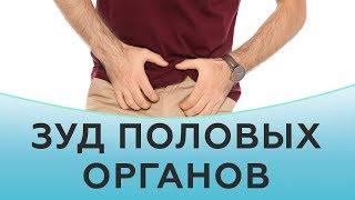Как вылечить зуд половых органов | Клиника Частная Практика